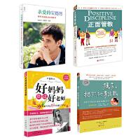 4本育儿类书籍推荐(抖音热门书单):亲爱的安德烈+正面管教+好妈妈胜过好老师+孩子,把你的手给我