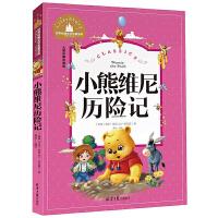 小熊维尼历险记 世界经典文学名著宝库 彩图注音版 儿童读物7-10岁 一二三年级