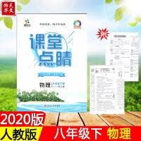 2020新版 课堂点睛八年级物理下册 人教版 四川出版社