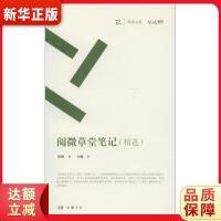 阅微草堂笔记(精选) 纪昀,方晓 岳麓书社 9787553804996 新华正版 全国85%城市次日达