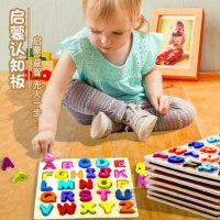 拼图儿童益智玩具1-2-3岁宝宝数字积木字母认知木质启蒙早教