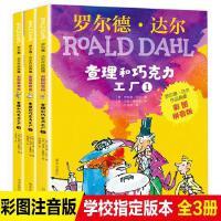 3册查理和巧克力工厂注音版罗尔德达尔的书作品典藏明天出版社畅销儿童文学6-7-8-9-10一年级二三年级小学生必读课外书