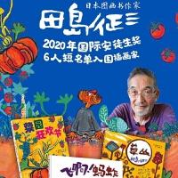 魔法象 田岛征三套装 精装(全3册) 飞啊!蚂蚱 草丛 菜园狂欢节