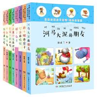 全8册汤素兰暖房子童话系列美绘注音版儿童读物7-8-9-10岁儿童童话故事书小学生一二三年级课外阅读必读书籍