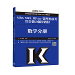 正版 2020 MBA MPA MPACC管理类联考综合能力辅导教材数学分册 考试 考研 MBA M