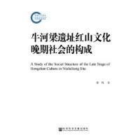 【正版直发】牛河梁遗址红山文化晚期社会的构成 郭明 9787520133760 社会科学文献出版社