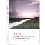 【新书店正版】心理自助-生命河流苏绚慧9787544733359译林出版社