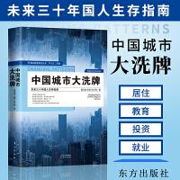 中国城市大洗牌 未来三十年国人生存指南 东方出版社