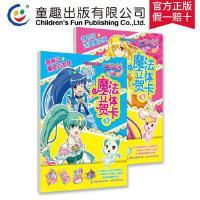 巴啦啦小魔仙之奇迹舞步套装2册 魔法立体贺卡0-3岁幼儿益智游戏玩具书籍