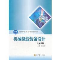 【二手旧书8成新】机械制造装备设计第2版 陈立德 高等教育出版社 9787040295