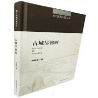 南方丝绸之路丛书:古城尽朝晖
