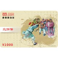当当水浒传卡1000元【收藏卡】