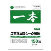 18一本*江苏英语四合一必刷题150篇*八年级