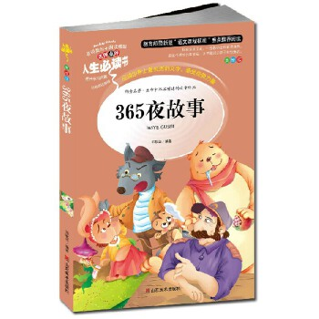 《教育部大赛新课标365夜小学人生必读书目故事语文推荐课微图片