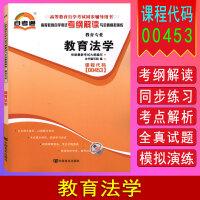 备考2021 自考辅导 0453 00453 教育法学 自考通考纲解读 自考教材同步配套练习题 附详细答案