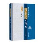 同义词大词典(第二版) 程荣 上海辞书出版社 9787532650347