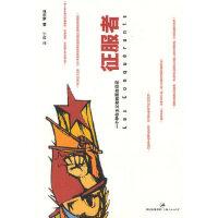 征服者(法)马尔罗,宁虹9787208092044上海人民出版社