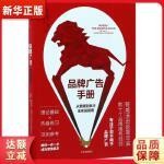 品牌广告手册:从策略到执行全实战指南( 【美】威廉姆・巴雷;刘洲 中信出版社 9787508674148
