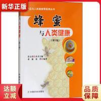 蜂蜜与人类健康(第2版)/蜂产品与人类健康零距离丛书 董捷,延莎,彭文君 中国农业出版社 9787109227033