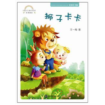 狮子卡卡王一梅南京大学出版社9787305084591 新书店购书无忧有保障!