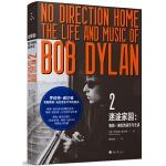 迷途家园:鲍勃・迪伦的音乐与生活2