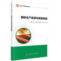 钢铁生产监测与质量控制