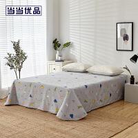 当当优品床单 纯棉200T加密斜纹双人加大床单240*250cm 卡路里(灰)