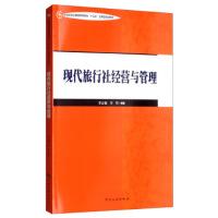 现代旅行社经营与管理 李志强,李玲 9787503263279