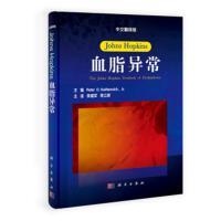 血脂异常-中文翻译版