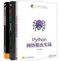 3本 用Python写网络爬虫+数据抓取技术与实战+Python网络爬虫实战 框架Scrapy安装配置 程序设计 计算