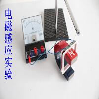 电磁感应演示器 电磁效应现象 磁生电 物理实验器材教学仪器