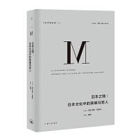 正版全新 理想国译丛026・日本之镜:日本文化中的英雄与恶人