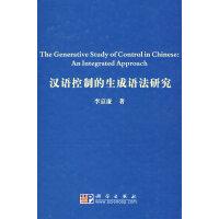 汉语控制的生成语法研究