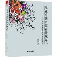 见证中国名家设计崛起.上(一部见证中国设计名师崛起的纪录片)