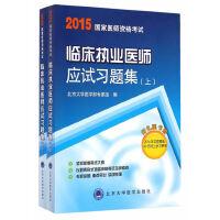 2015临床执业医师应试习题集(上下册)(医师考试用书)