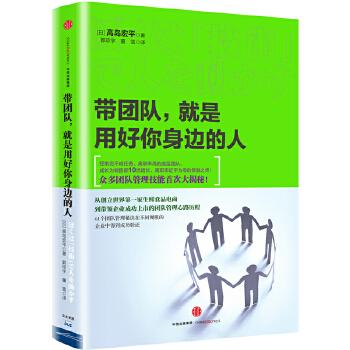 带团队,就是用好你身边的人(pdf+txt+epub+azw3+mobi电子书在线阅读下载)