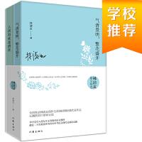 林清玄散文精选(套装两册)