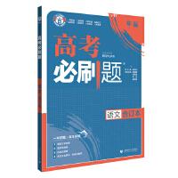 理想树2019新版 高考必刷题 语文合订本 67高考总复习辅导用书