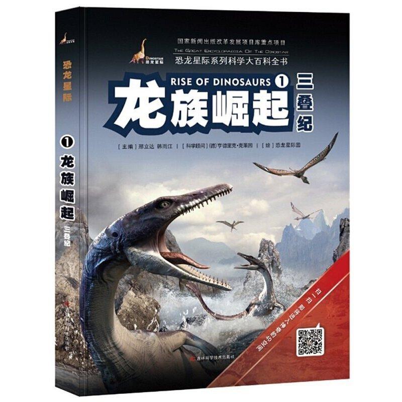 龙族崛起·三叠纪 恐龙书籍6-12岁 恐龙大百科全书科学星际系列 恐龙