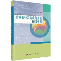 合成孔径雷达成像及其图像处理黄世奇9787030457547科学出版社