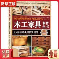 木工家具制作全书:50款经典家具制作指南 [美]兰迪•约翰逊(Randy Johnson) 9787111