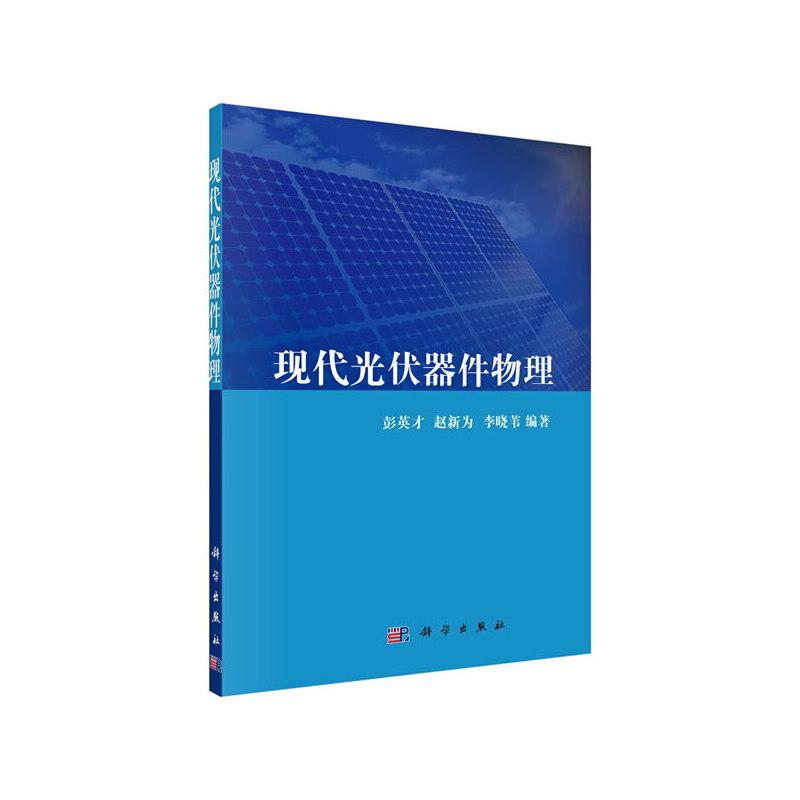 【按需印刷】-现代光伏器件物理 按需印刷商品,发货时间20个工作日,非质量问题不接受退换货。