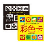 0-1岁小婴孩视觉激发卡玩具卡:黑白卡+彩色卡(套装共2盒)