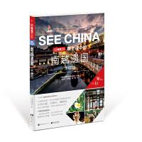 纸上读中国:南越遗国・羊城地