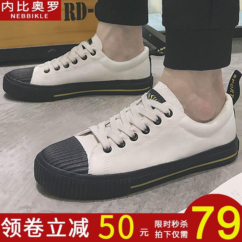 【秒杀仅限今天】【领卷立减50】板鞋男新款潮鞋韩版百搭休闲鞋帆布鞋
