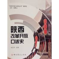 陕西改革开放口述史