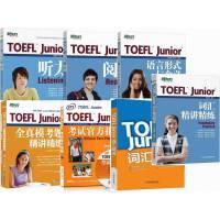 新东方 TOEFL Junior考试官方指南(含光盘) 听力 阅读 语言 词汇精选 词汇精讲精练 全真模考题精讲精练