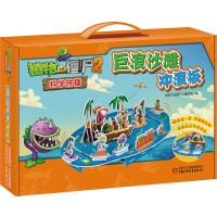 礼品盒装 植物大战僵尸3D立体拼插 巨浪沙滩冲浪板 3-6-9婴幼儿童手工益智游戏左右脑开发动手动脑纸模型玩具书籍