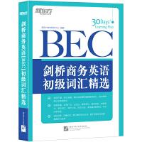 【官方直营】剑桥商务英语(BEC)初级词汇精选 30天牢固掌握BEC初级真题高频核心词汇书籍 扩大词汇量听说写作
