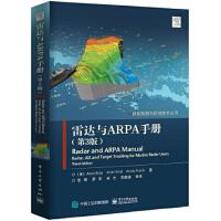 【正版直发】雷达与ARPA手册(第3版) (英)Alan Bole(艾伦 . 博尔)等 9787121370977 电